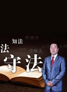 丁鹏志律师