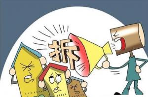 浦东新区昌邑荣成地块房屋征收补偿操作口径