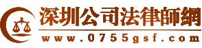 深圳公司法律师网