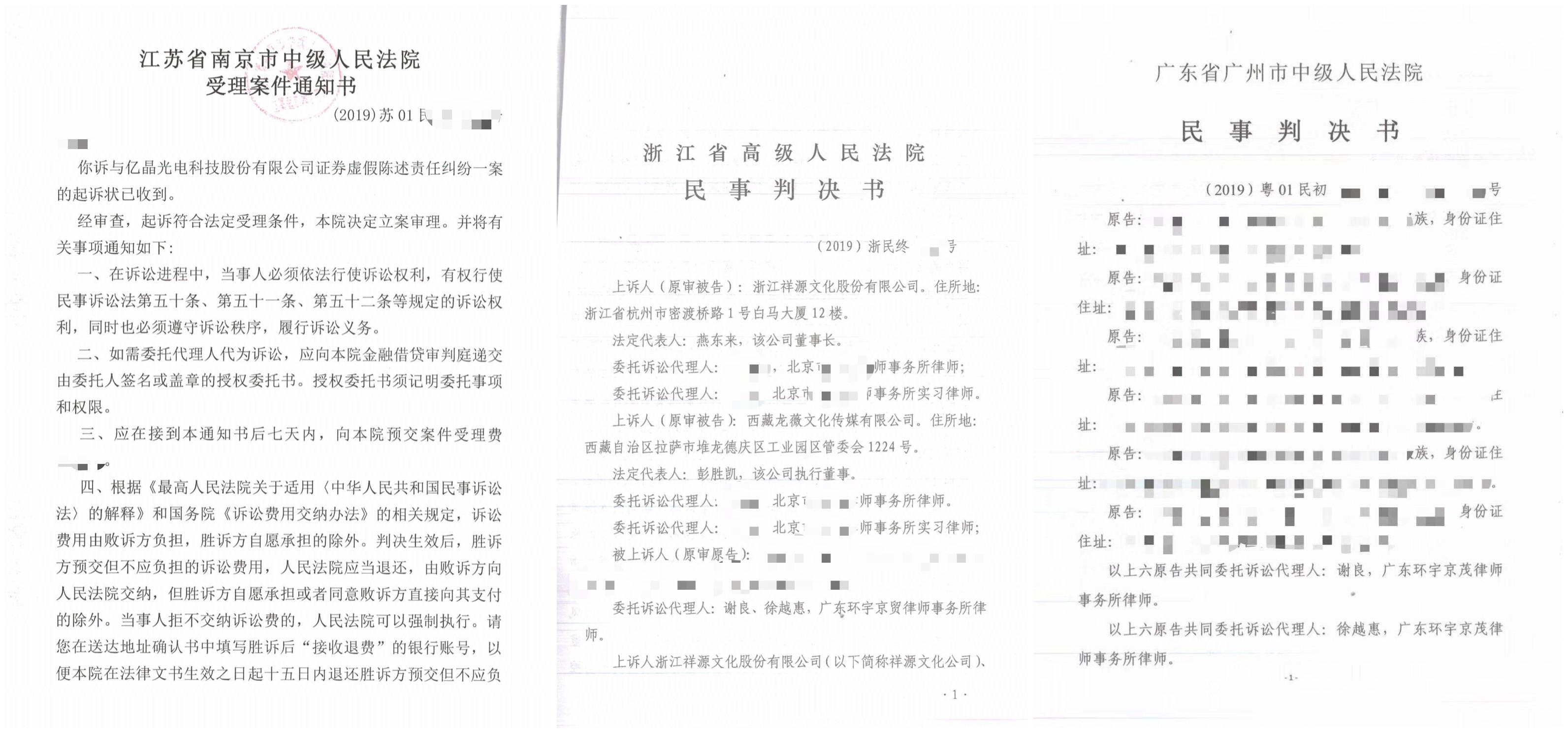20191128三案法院文书拼图截图