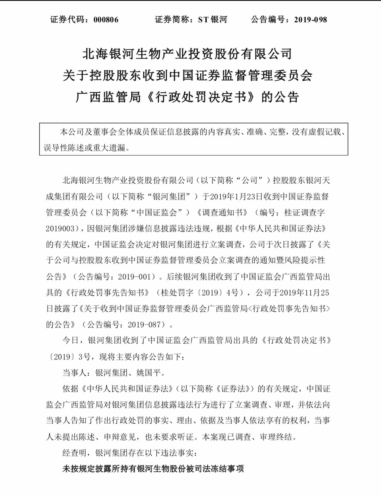 ST银河控股股东正式处罚决定公告截图