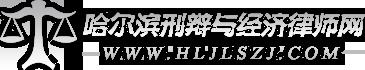 哈尔滨刑辩与经济律师网