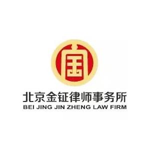 金钲专业交通事故律师团