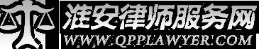 淮安律师服务网