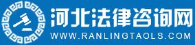 河北律师法律咨询网