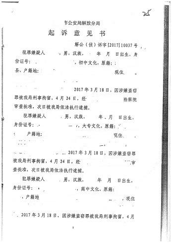 起诉意见书1