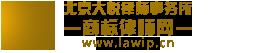北京商标律师网