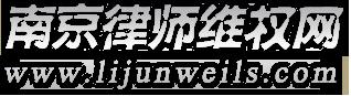 南京律师维权网