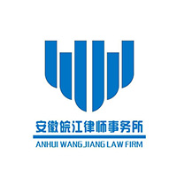 安徽皖江律师事务所