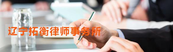 辽宁拓衡律师事务所